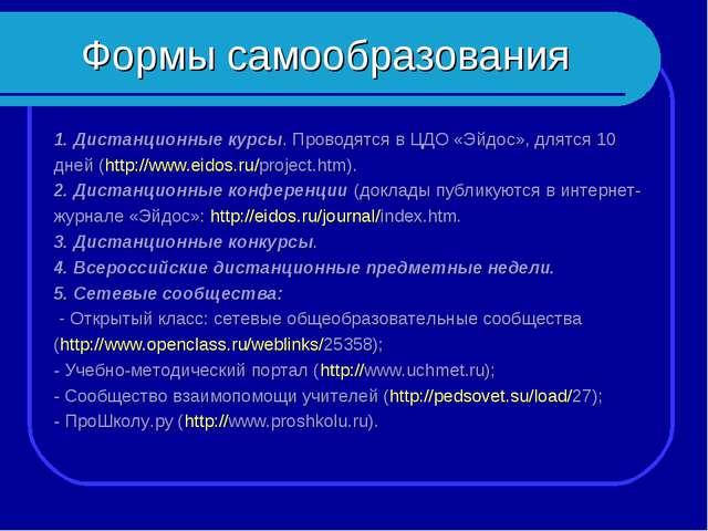 Формы самообразования 1. Дистанционные курсы. Проводятся в ЦДО «Эйдос», длятс...