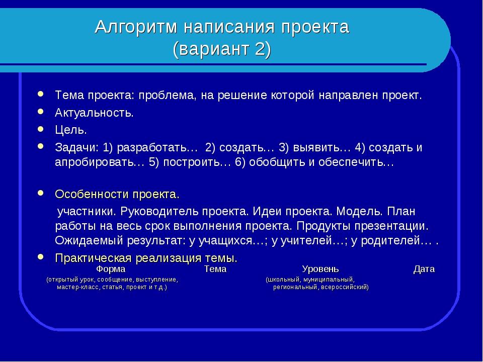 Алгоритм написания проекта (вариант 2) Тема проекта: проблема, на решение кот...