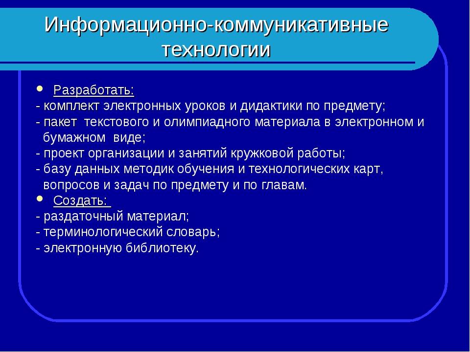 Информационно-коммуникативные технологии Разработать: - комплект электронных...