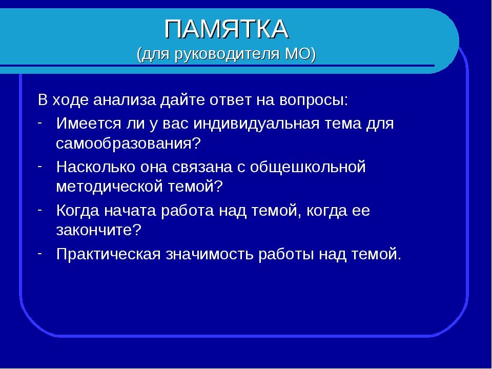 ПАМЯТКА (для руководителя МО) В ходе анализа дайте ответ на вопросы: Имеется...