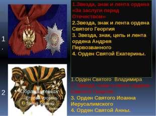 1.Звезда, знак и лента ордена «За заслуги перед Отечеством» 2.Звезда, знак и