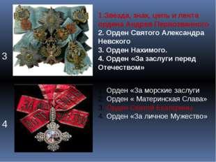 3 4 1.Звезда, знак, цепь и лента ордена Андрея Первозванного 2. Орден Святого