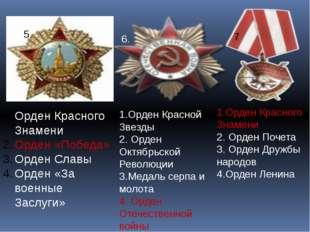 Орден Красного Знамени Орден «Победа» Орден Славы Орден «За военные Заслуги»