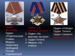 Орден Мужества Орден «Родительская Слава» Медаль Защитнику свободной России