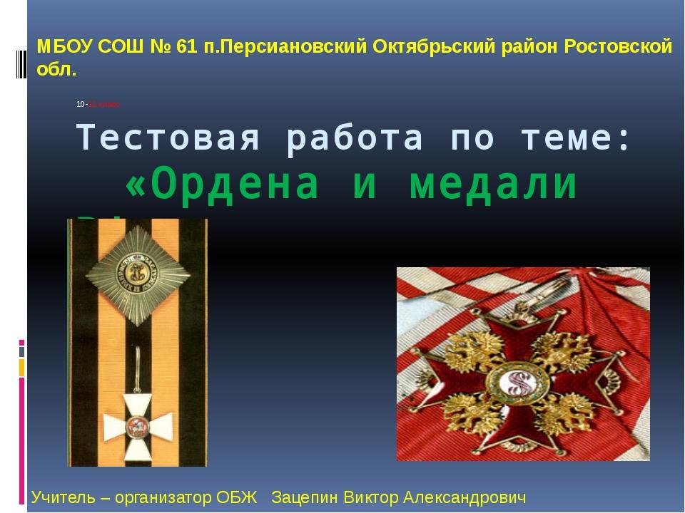 Тестовая работа по теме: «Ордена и медали РФ» 10-11 класс МБОУ СОШ № 61 п.Пер...
