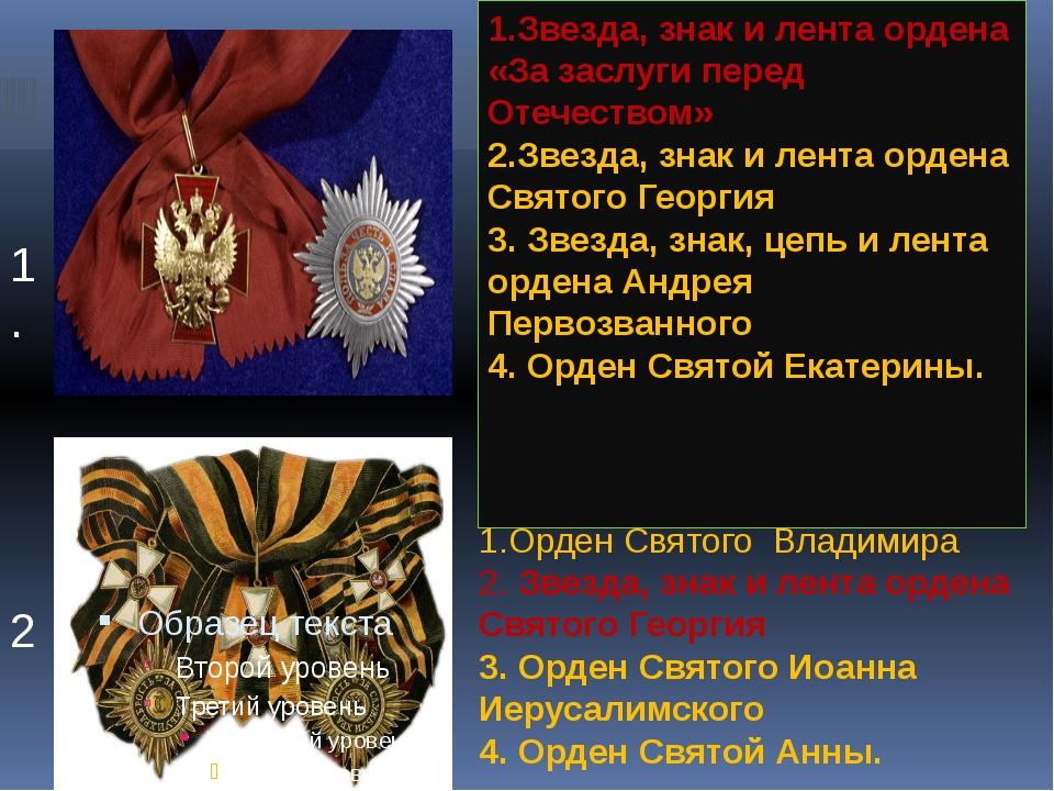 1.Звезда, знак и лента ордена «За заслуги перед Отечеством» 2.Звезда, знак и...