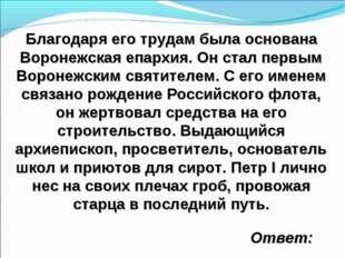 Благодаря его трудам была основана Воронежская епархия. Он стал первым Вороне