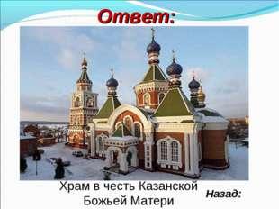 Ответ: Назад: Храм в честь Казанской Божьей Матери