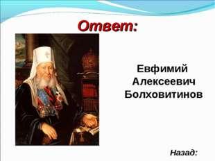 Ответ: Назад: Евфимий Алексеевич Болховитинов