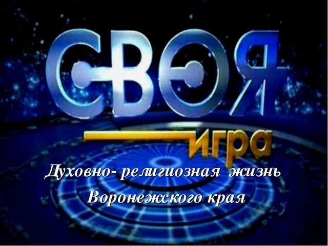 Духовно- религиозная жизнь Воронежского края
