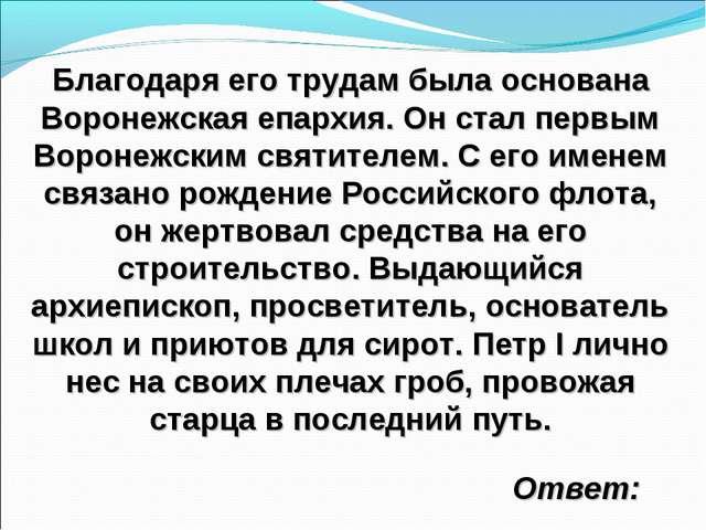 Благодаря его трудам была основана Воронежская епархия. Он стал первым Вороне...