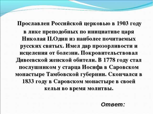Прославлен Российской церковью в 1903 году в лике преподобных по инициативе...