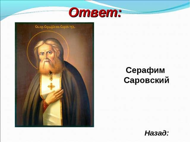 Ответ: Назад: Серафим Саровский