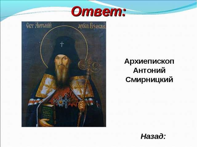 Ответ: Назад: Архиепископ Антоний Смирницкий