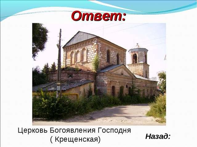 Ответ: Назад: Церковь Богоявления Господня ( Крещенская)