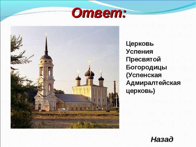 Ответ: Назад Церковь Успения Пресвятой Богородицы (Успенская Адмиралтейская ц...