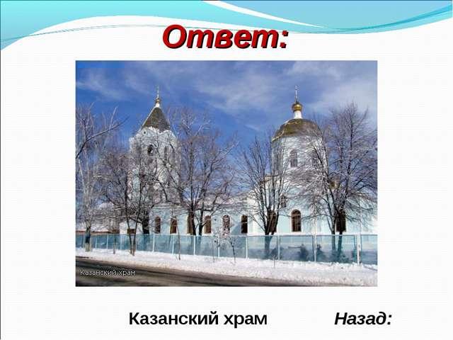 Ответ: Назад: Казанский храм