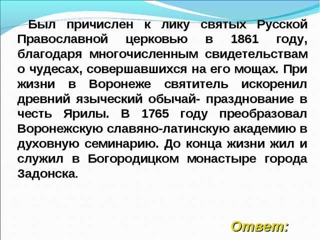 Был причислен к лику святых Русской Православной церковью в 1861 году, благо...