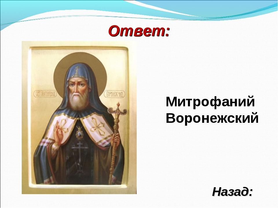 Ответ: Назад: Митрофаний Воронежский