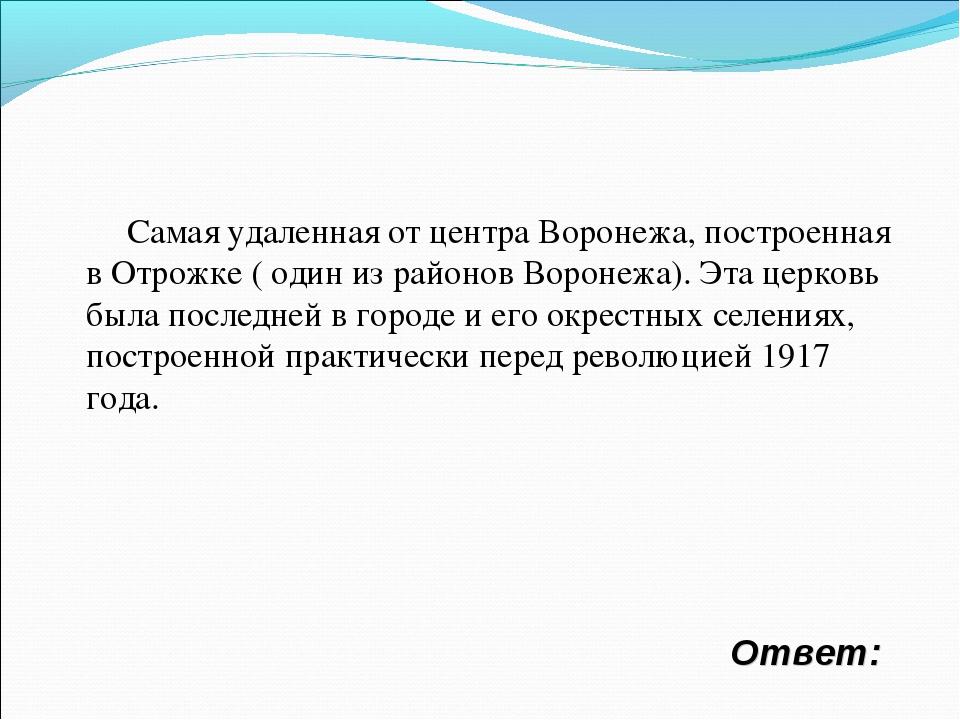 Ответ: Самая удаленная от центра Воронежа, построенная в Отрожке ( один из ра...