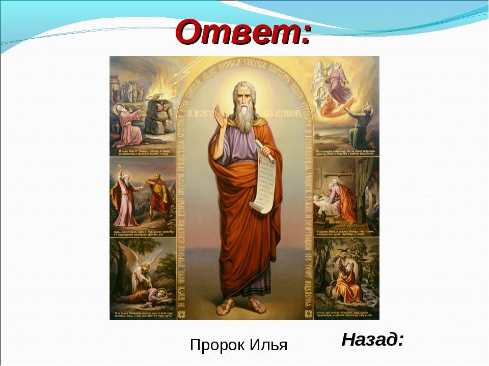 Ответ: Назад: Пророк Илья