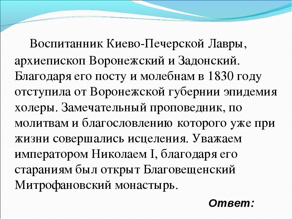 Ответ: Воспитанник Киево-Печерской Лавры, архиепископ Воронежский и Задонский...