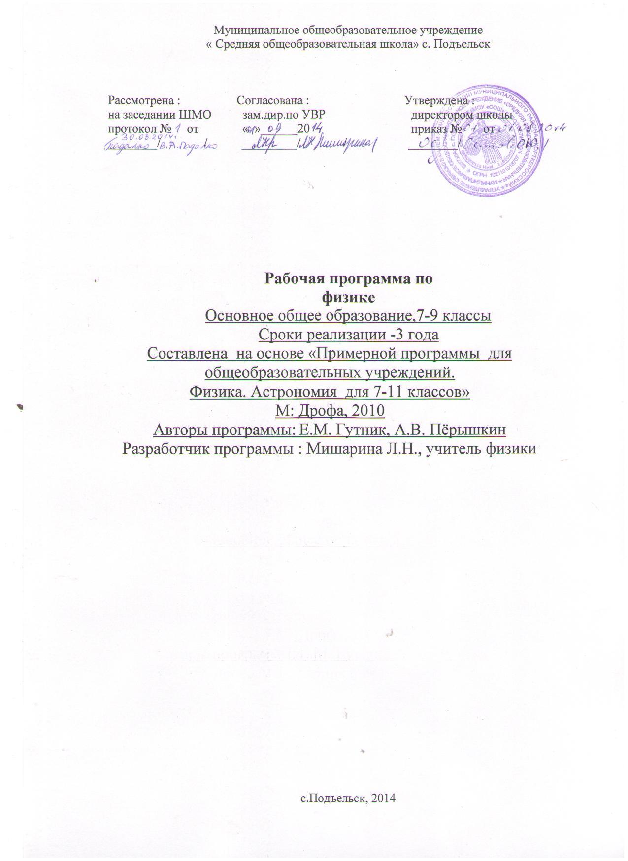 C:\Documents and Settings\никита\Рабочий стол\Мои титульные листы\титульный лист1.jpg