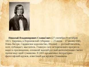 НиколайВладимировичСтанке́вич(27 сентября (9 октября) 1813, Удеревка, в В