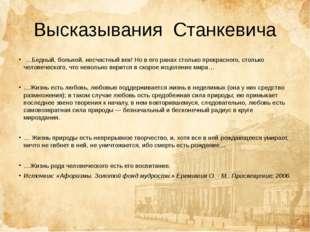 Высказывания Станкевича …Бедный, больной, несчастный век! Но в его ранах стол