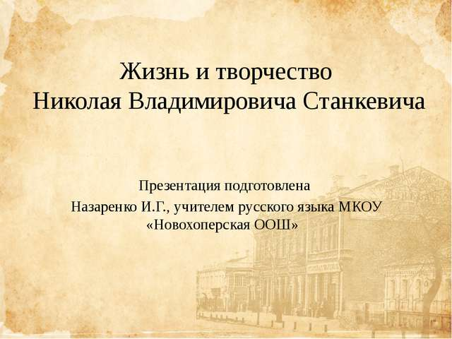 Жизнь и творчество Николая Владимировича Станкевича Презентация подготовлена...
