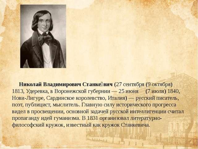 НиколайВладимировичСтанке́вич(27 сентября (9 октября) 1813, Удеревка, в В...