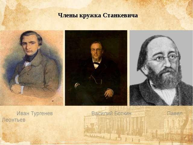 Члены кружка Станкевича Иван Тургенев Василий Боткин Павел Леонтьев
