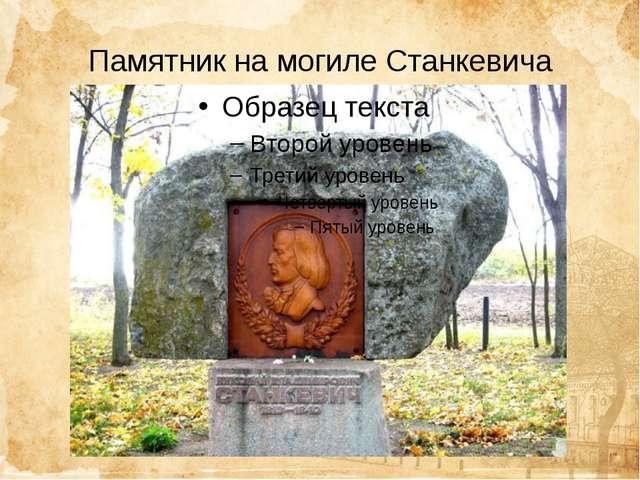 Памятник на могиле Станкевича