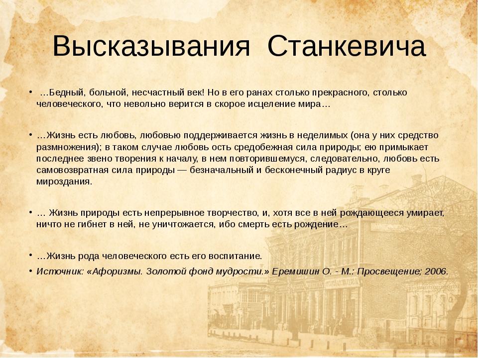 Высказывания Станкевича …Бедный, больной, несчастный век! Но в его ранах стол...