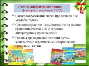 Учебник литературного чтения формирует следующие ЛУУД Смыслообразование через