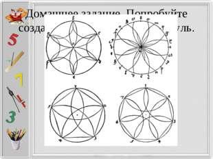 Домашнее задание. Попробуйте создать цветок используя циркуль.