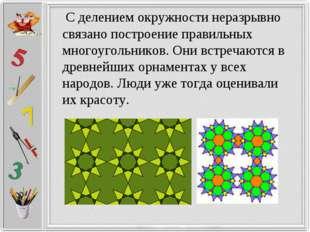 С делением окружности неразрывно связано построение правильных многоугольни