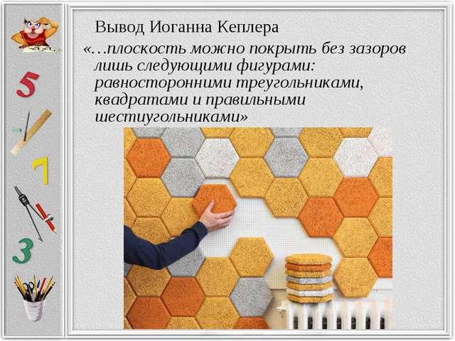 Вывод Иоганна Кеплера «…плоскость можно покрыть без зазоров лишь следующими...
