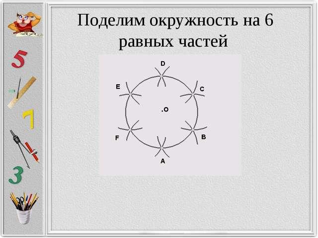 Поделим окружность на 6 равных частей