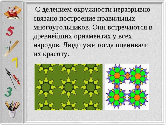 С делением окружности неразрывно связано построение правильных многоугольни...