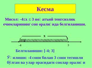 Мисол: -4≤х ≤ 3 ноқатъий тенгсизлик ечимларининг сон оралиғида белгиланиши.