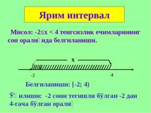 Мисол: -2≤х < 4 тенгсизлик ечимларининг сон оралиғида белгиланиши. Ярим инте