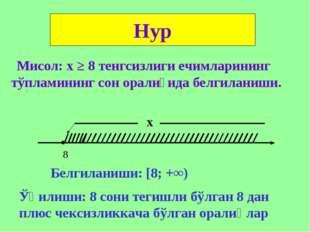 Мисол: х ≥ 8 тенгсизлиги ечимларининг тўпламининг сон оралиғида белгиланиши.