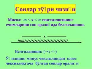Мисол: -∞ < х < ∞ тенгсизлигининг ечимларини сон оралиғида белгиланиши. х Бе