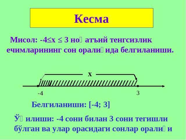 Мисол: -4≤х ≤ 3 ноқатъий тенгсизлик ечимларининг сон оралиғида белгиланиши....