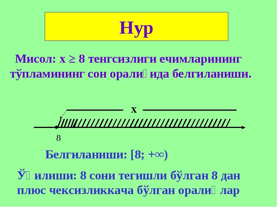 Мисол: х ≥ 8 тенгсизлиги ечимларининг тўпламининг сон оралиғида белгиланиши....