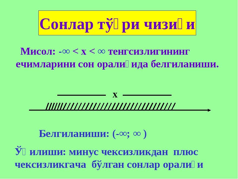 Мисол: -∞ < х < ∞ тенгсизлигининг ечимларини сон оралиғида белгиланиши. х Бе...
