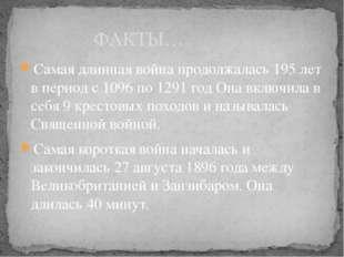 Самая длинная война продолжалась 195 лет в период с 1096 по 1291 год Она вклю