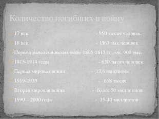 17 век - 950 тысяч человек 18 век - 1563 тыс.человек Период наполеоновских во