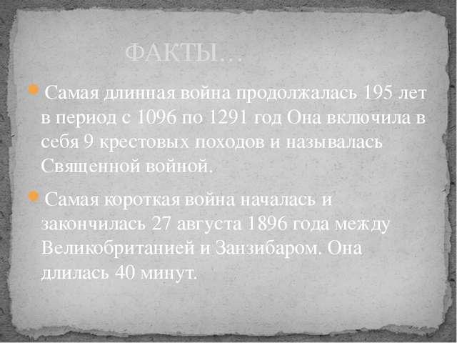 Самая длинная война продолжалась 195 лет в период с 1096 по 1291 год Она вклю...